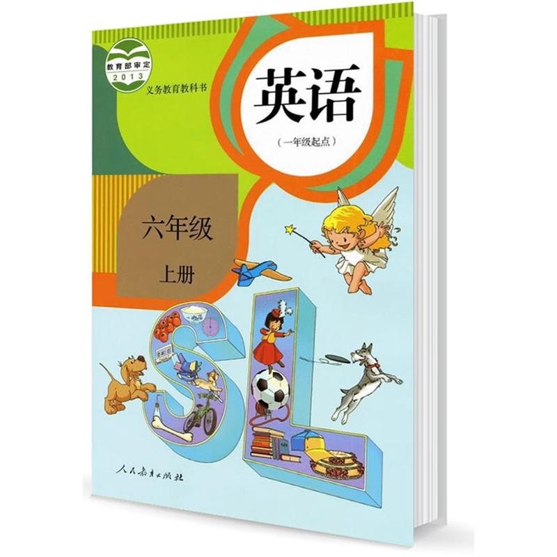 部编版六年级上册小学英语电子课本封面图