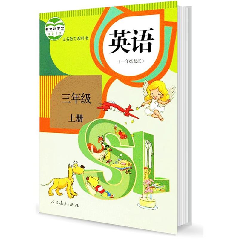 部编版三年级上册小学英语电子课本封面图